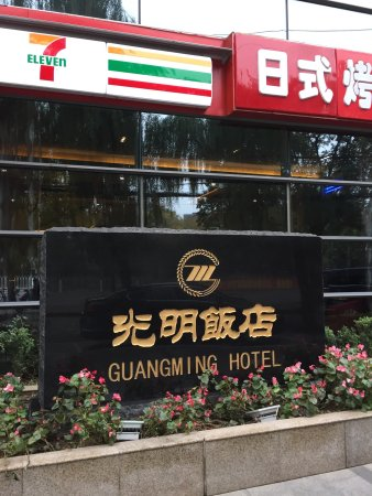 Guangming Hotel: photo5.jpg