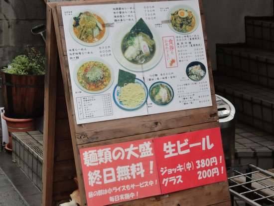 Higashimurayama, Japón: 若い人に人気なのは、大盛が無料なのにあるのかも知れません