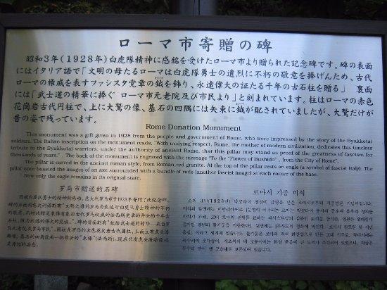 Byakkotai's Tomb: ローマ市寄贈の碑(解説)