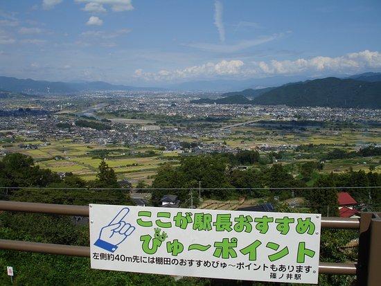 Chikuma, Ιαπωνία: びゅーポイント