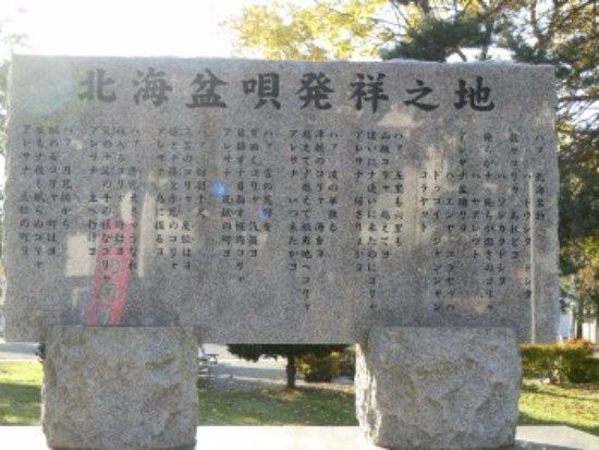 Mikasa, Japan: 歌碑表