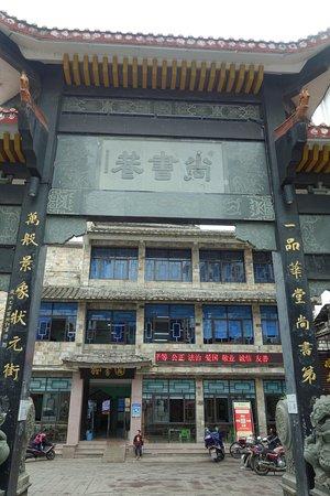 Taining County, China: 通り過ぎるだけなら10分程度ですが