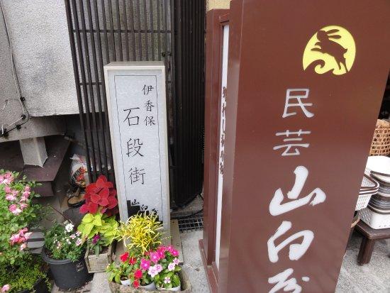 Mingei Yamashiroya