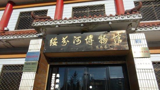 Suifenhe, China: 綏芬河博物館 入り口