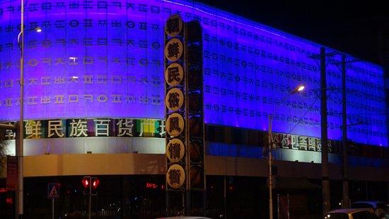Mudanjiang, Cina: 朝鮮民族風情街 入り口②