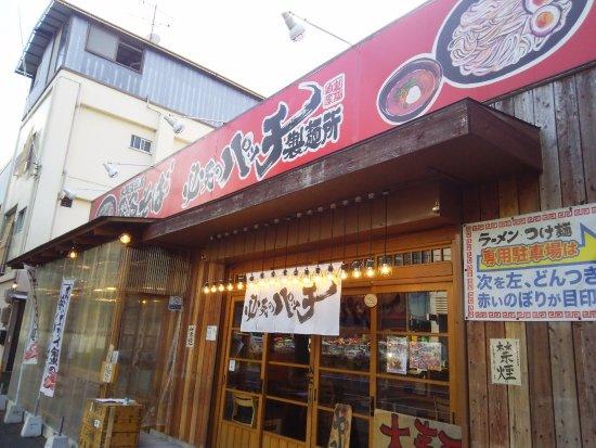 Itami, Япония: お店の外観