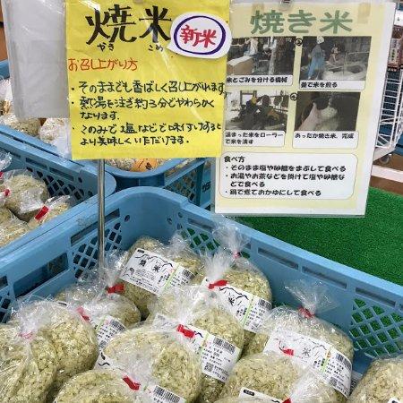 Michi-no-Eki Takeda: 焼米 熱いお茶に浸して食べると、旨い