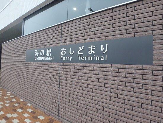 Rishirifuji-cho, اليابان: 海の駅 おしどまり (鴛泊港フェリーターミナル)