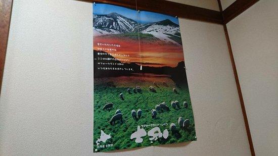 Rankoshi-cho, ญี่ปุ่น: IMG-ec46edb6d8bcf79fbfc79ee017a6cfe3-V_large.jpg