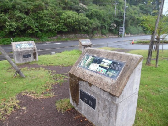 Miharashinookatakanohane Park
