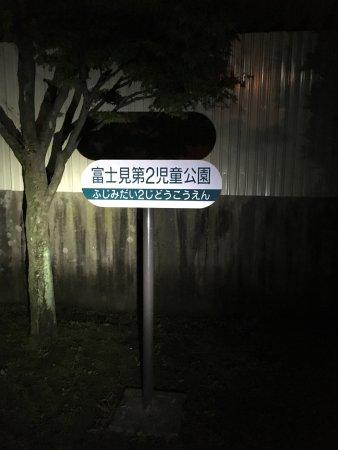 Fujimi Dai 2 Jido Park