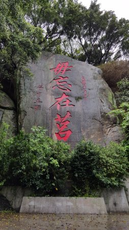 Wu-Wang-Zai-Ju Inscribed Rock
