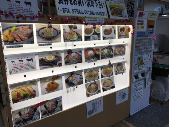 Imabetsu-machi, Japan: レストランの食券販売器