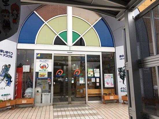 Imabetsu-machi, Japan: 道の駅の入口