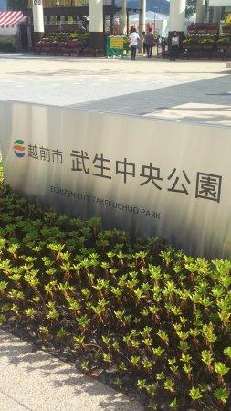 Echizen, Japon : 武生中央公園