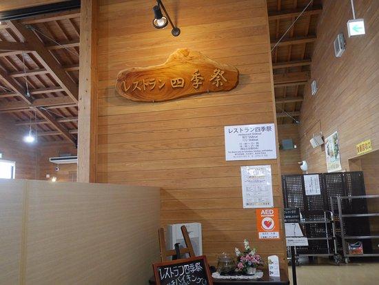 Michi No Eki Sueyoshi Restaurant Shikisai: レストランの入り口