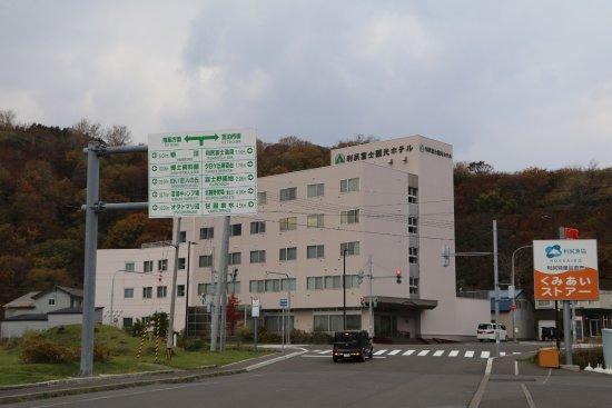 Rishirifuji-cho, اليابان: フェリーターミナルからすぐの立地です