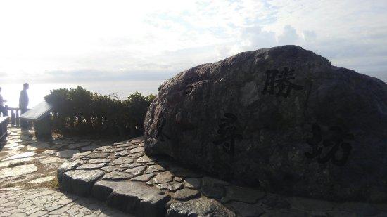 Tojinbo Cliff: KIMG1470_large.jpg