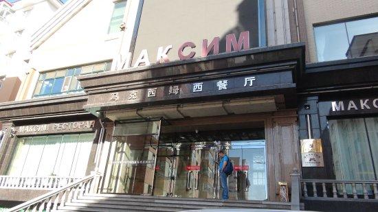 Maxim Cafe: レストラン「マキシム」正面