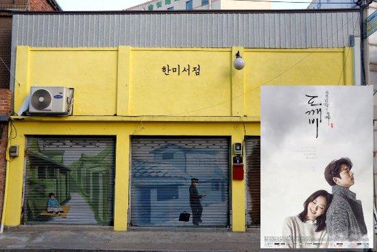 Incheon, South Korea: Hanmi Book Store