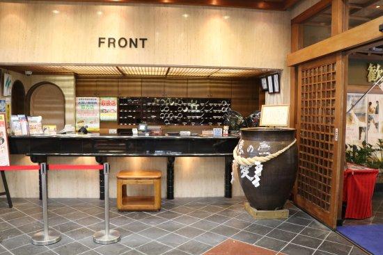 Daikoku Resort Hotel: フロント