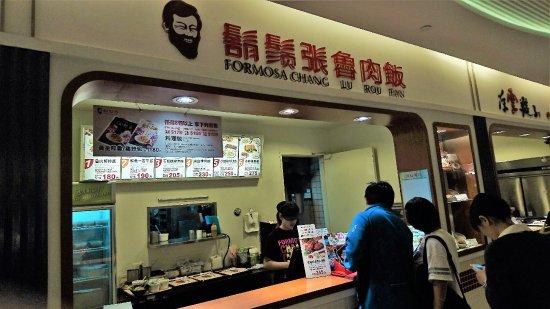 鬍鬚張魯肉飯 - 桃園二航店