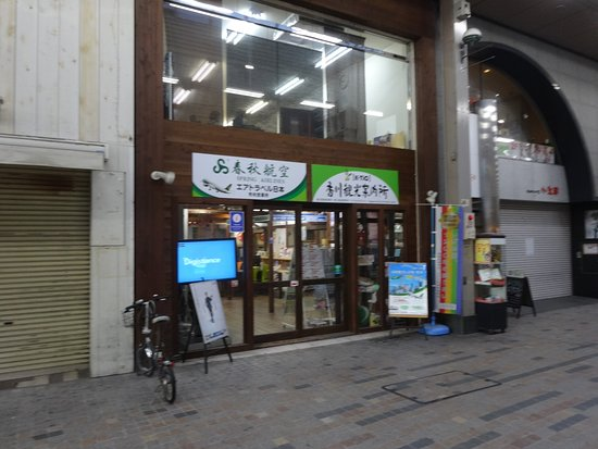 Kagawa Tourist Information Center