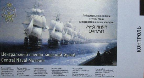 Билет в морской музей купить билеты на концерт кубанского казачьего хора в москве