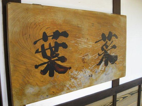 Ohira-mura ภาพถ่าย