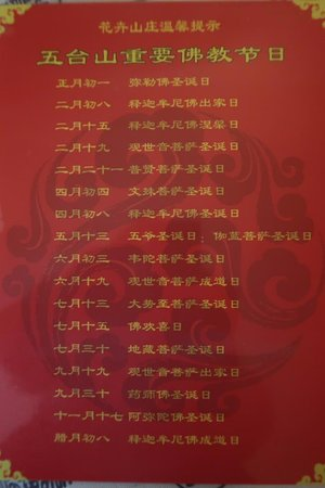 Wanfoge Temple: Important dates for Wutai, note Wuye's Birthday