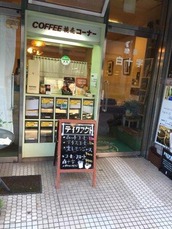 Cafe Shirojuji