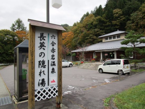 Kuniakaiwa Onsen Choei no Kakureyu