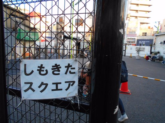 Shimokita Square