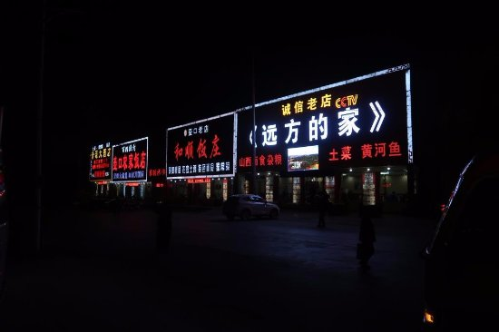 Ji County, Cina: Shops opposite the hotel