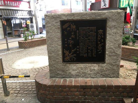 Kyokaido Monument