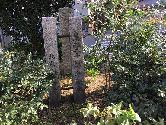 Imperial Era 2600th Anniversary Memorial Monument