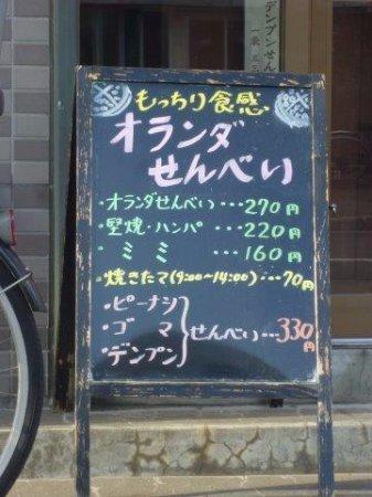 Hashiya Olanda Senbei Sapporo
