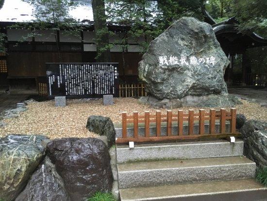 Battleship Musashi Monument