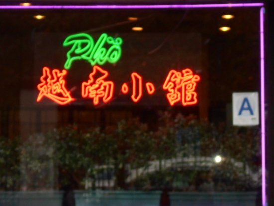 Grade A Food Rating Picture Of Pho Vietnamese Restaurant