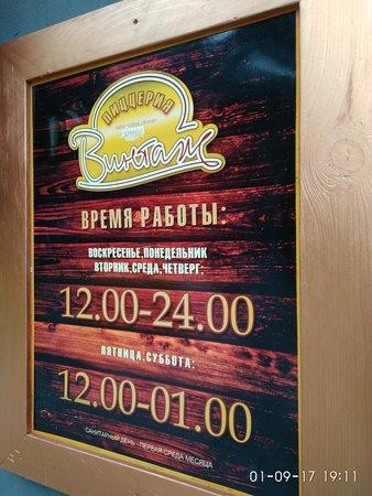 Vawkavysk, Weißrussland: Часы работы
