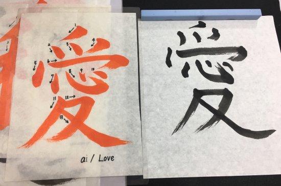 カリグラフィー京都 Image