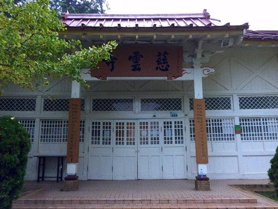Ciyun Temple: 慈雲寺本殿
