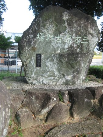 The Historic Battlefield of Mikatahara