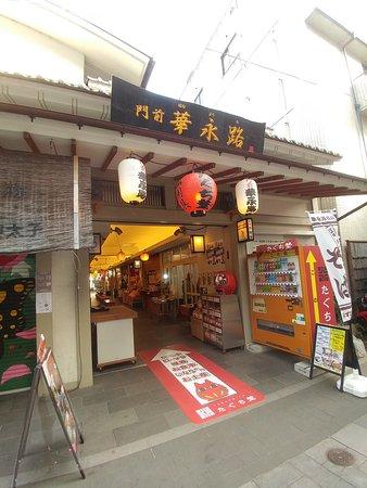 Monzen Hanayoro Shotengai