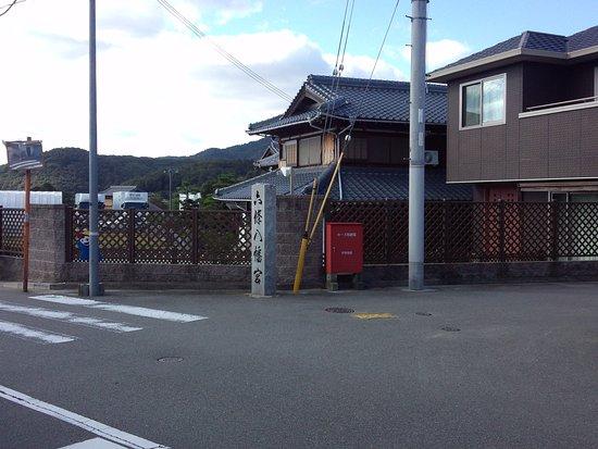 Rokujo Hachiman Shrine