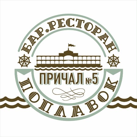 Poplavok Restaurant