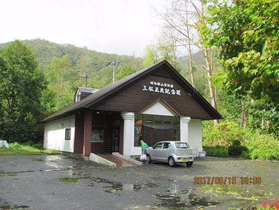 Mimatsu Masao Memorial Hall