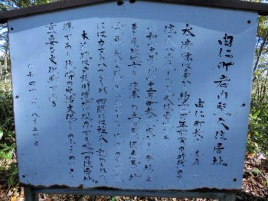 Yuni-cho, Japan: 現地説明板