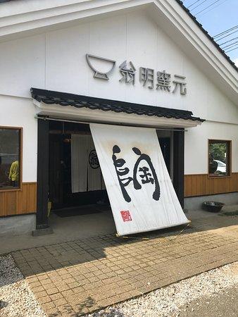Toho-mura, Ιαπωνία: 翁明窯元