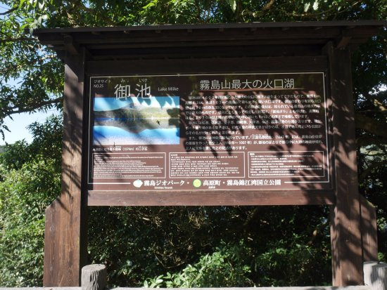 Takaharu-cho, Japan: 御池の解説
